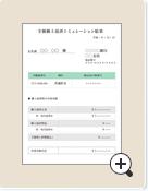 「完済日付で完済に必要な資金総額(元金・利息・手数料など)が分かる書類」イメージ