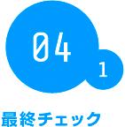 04-1 最終チェック