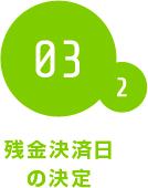 03-2 残金決済日の決定