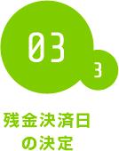 03-3 残金決済日の決定