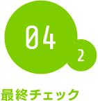 04-2 最終チェック