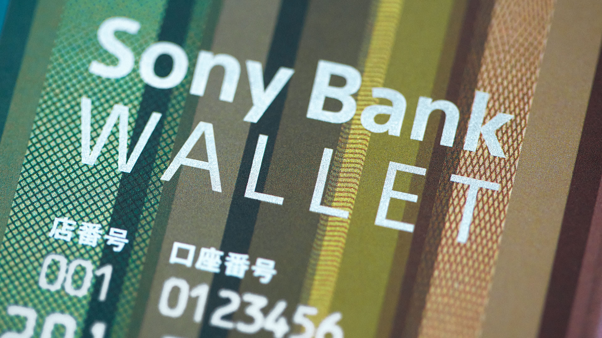 SonyBank WALLET 利用イメージ